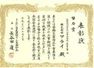 りん友晶和会表彰H280613